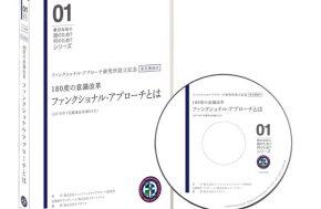 01_ファンクショナル・アプローチとは(東京会場講演収録)