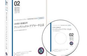 02_ファンクショナル・アプローチとは(大阪会場講演収録)