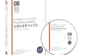08_ファンクショナルに企業を変革する方法