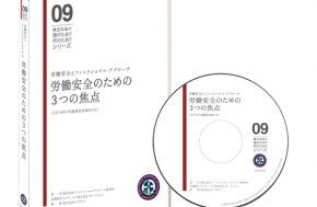 09_労働安全とファンクショナル・アプローチ