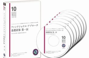 10_ファンクショナル・アプローチ基礎研修