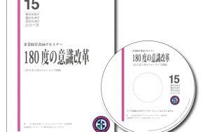 15_ 企業経営者層向けセミナー「180度の意識革命」