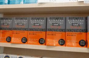 ビジネススキル・イノベーション