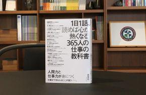 1日1話、読めば心が熱くなる365人の仕事の教科書